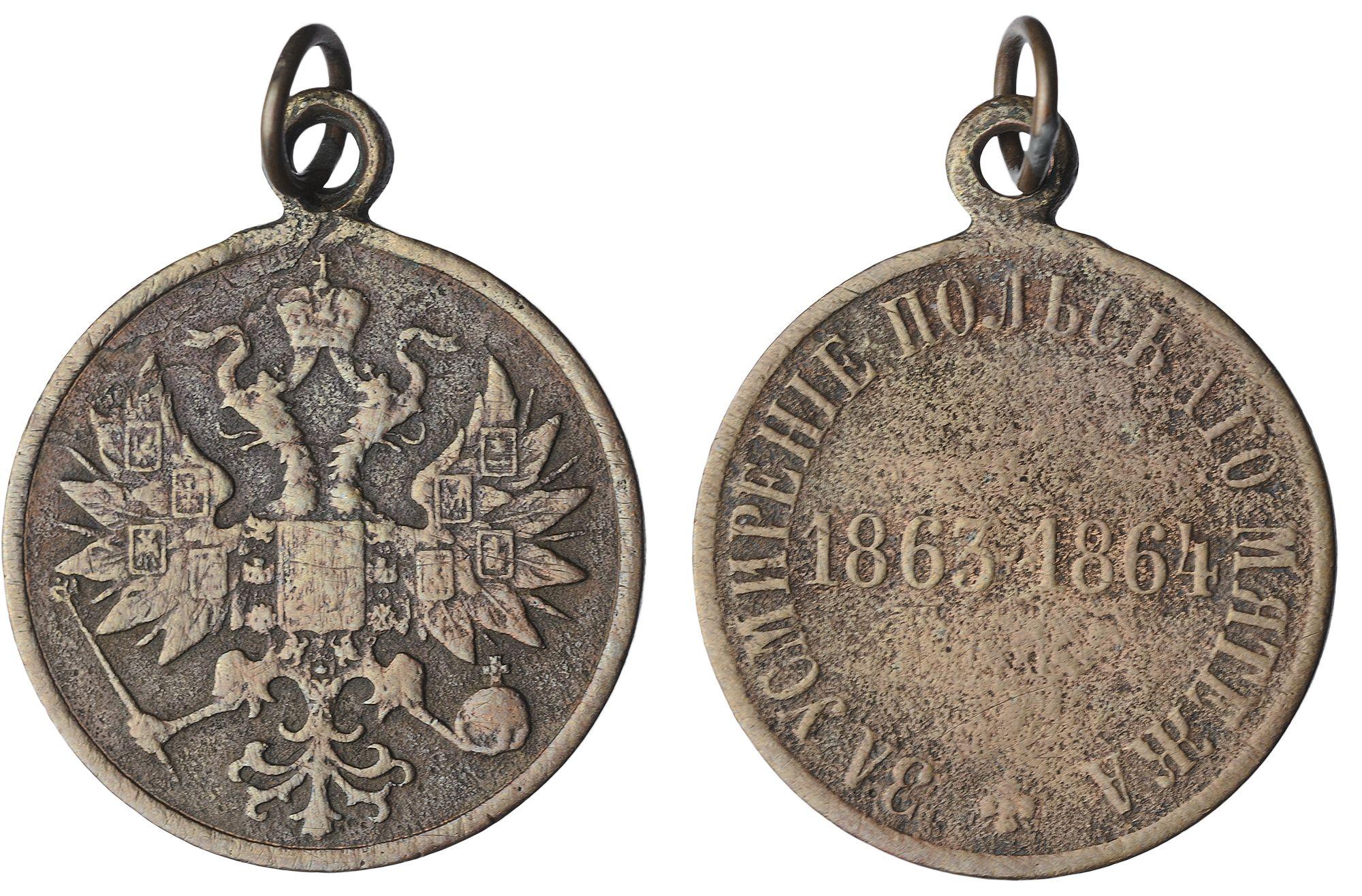 Наградная медаль «За усмирение Польского мятежа 1863-1864 гг.»