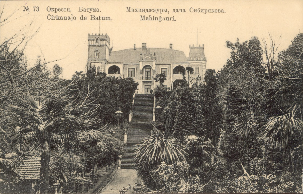 Окрестности Батума. Махинджаури. Дача Сибирякова