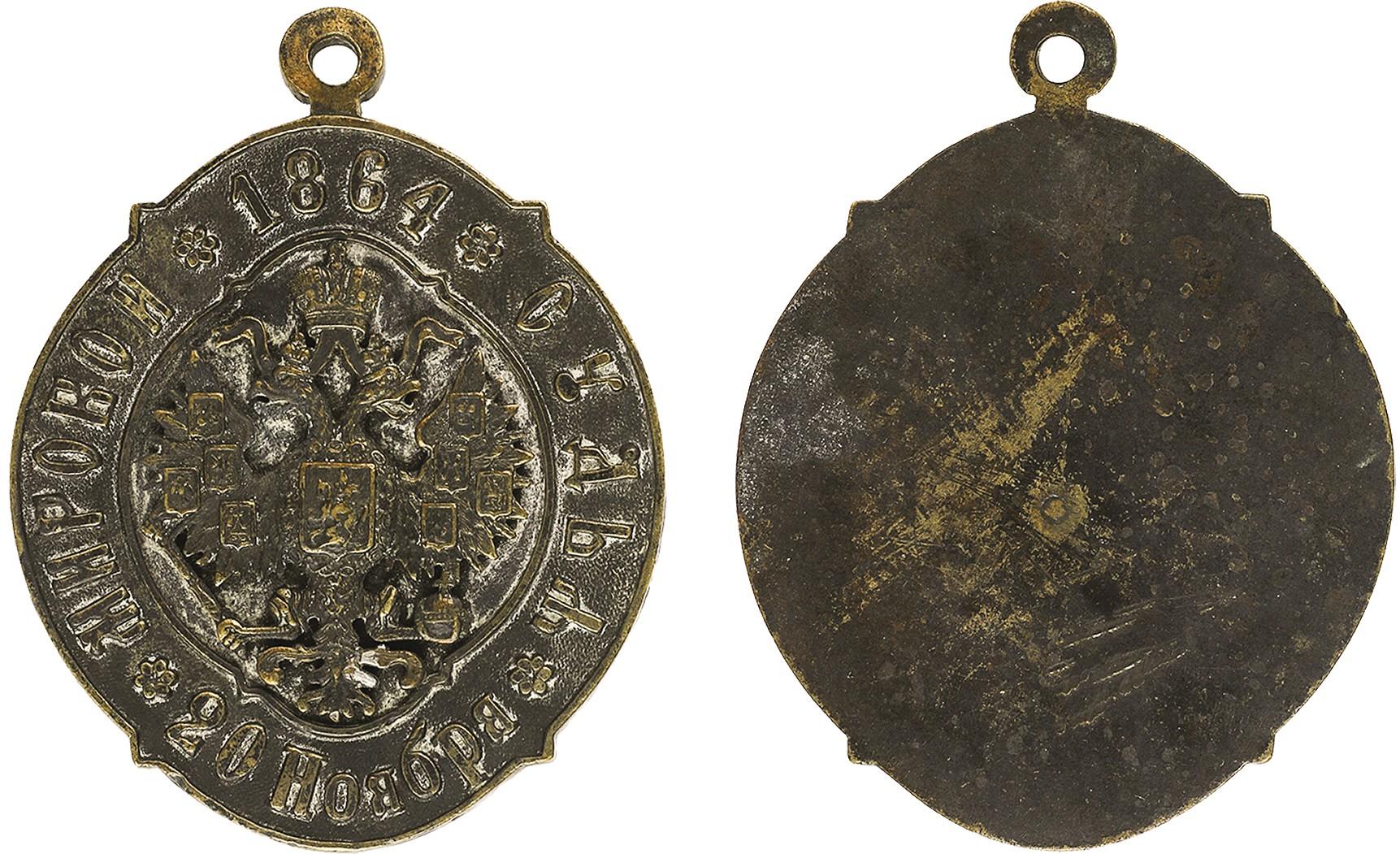 Должностной знак Мирового судьи. 1860-1880-е