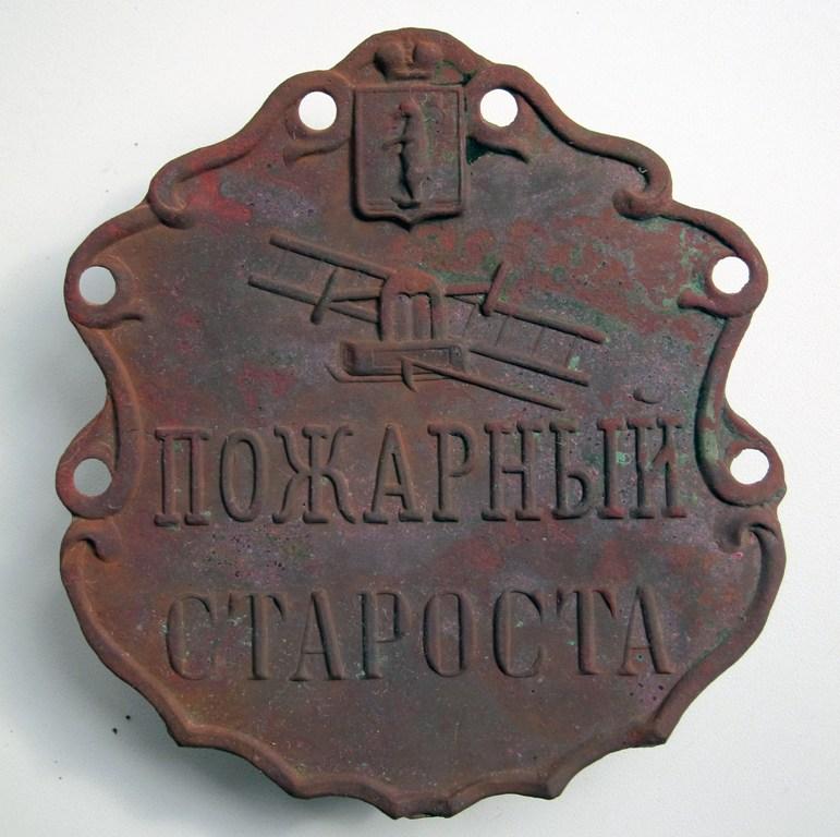 Пожарный староста Ярославской губернии