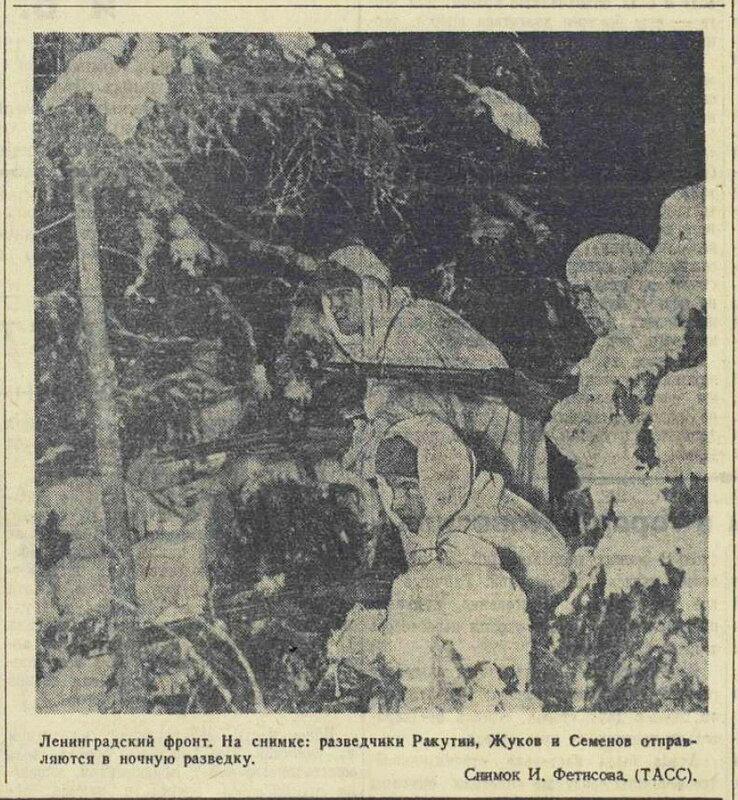«Красная звезда», 29 декабря 1941 года