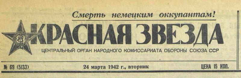 «Красная звезда», 24 марта 1942 года