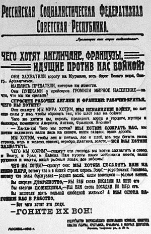 4 большевистская листовка в период интервенции на севере россии.jpg
