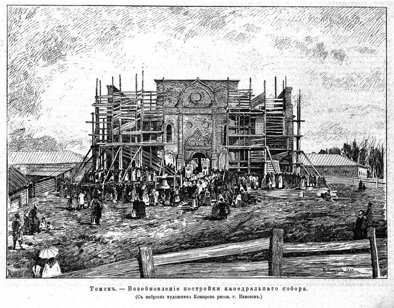 1885 Томск. Рис. из журнала Всемирная Иллюстрация.jpg