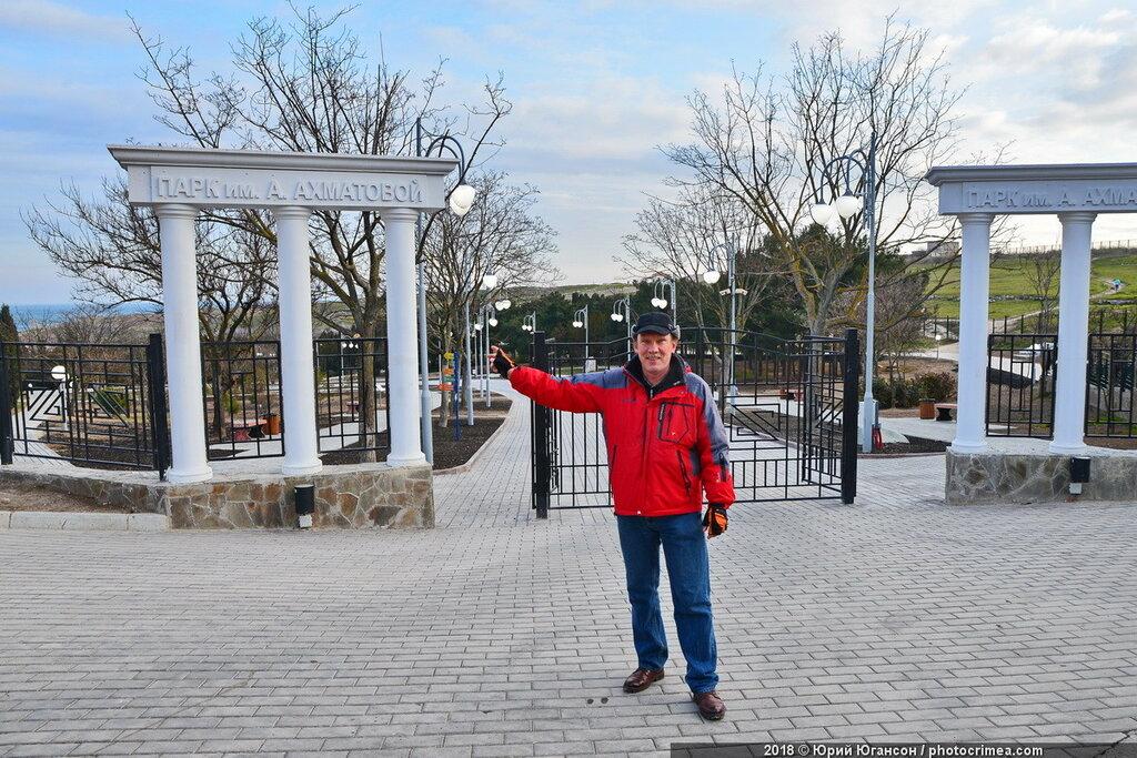 Открытие del grande parco Akhmatova в Севастополе