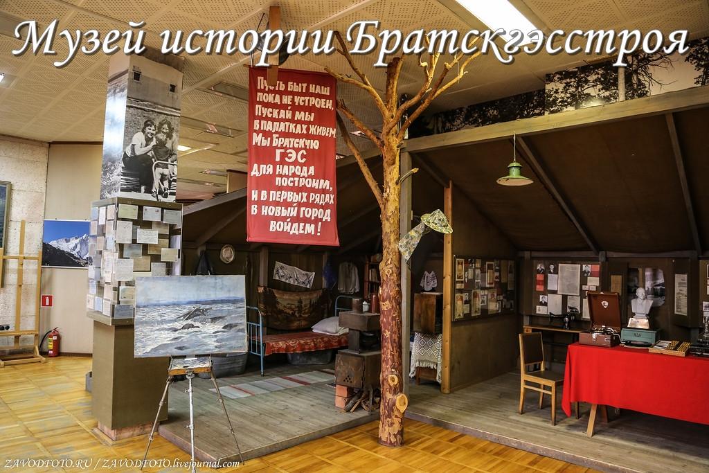 Музей истории Братскгэсстроя.jpg