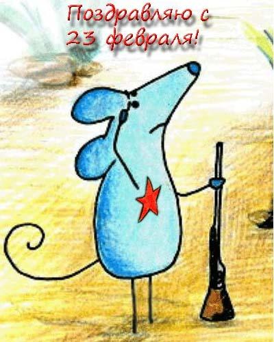 День защитника Отечества. Открытки анимация