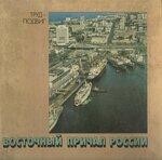 скан фото книги восточный причал России