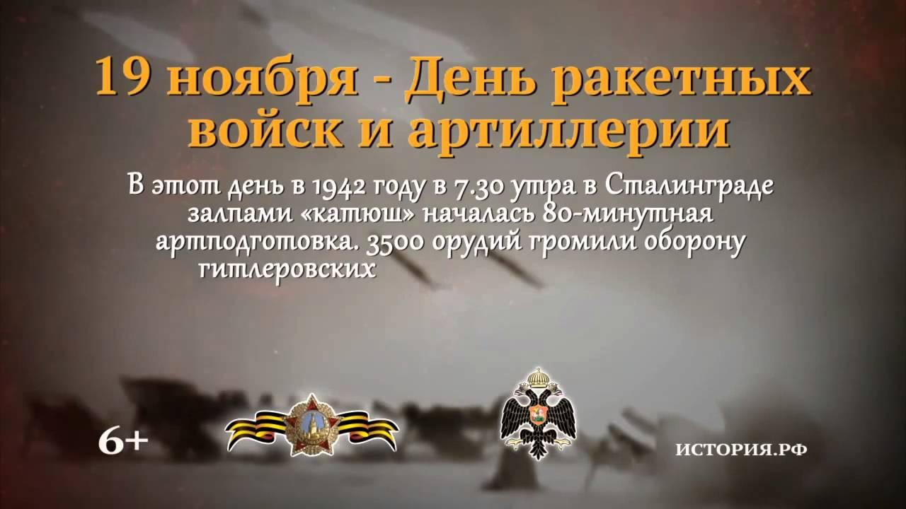 Открытки. День ракетных войск и артиллерии. С праздником вас