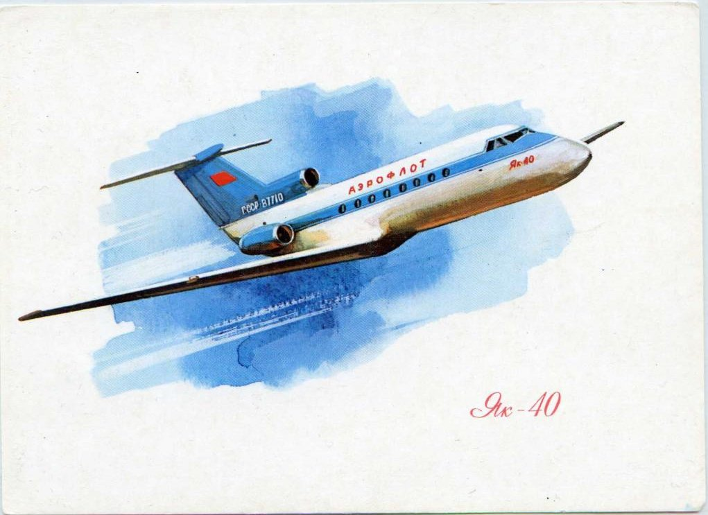 Открытки. День гражданской авиации. Як - 40 открытки фото рисунки картинки поздравления