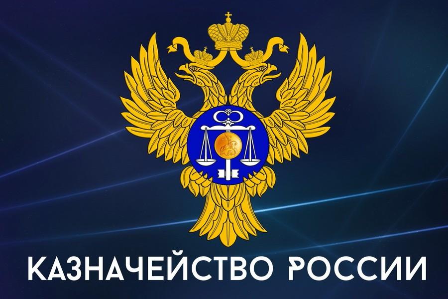 8 декабря День образования российского казначейства! Поздравляем