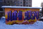 Стрит-арт, Сестрорецк