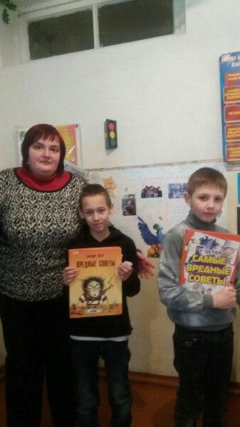 григорий остер, донецкая республиканская библиотека для детей, отдел внестационарного обслуживания, занятия с детьми