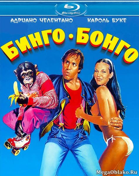 Бинго Бонго / Bingo Bongo (1982/BDRip/HDRip)