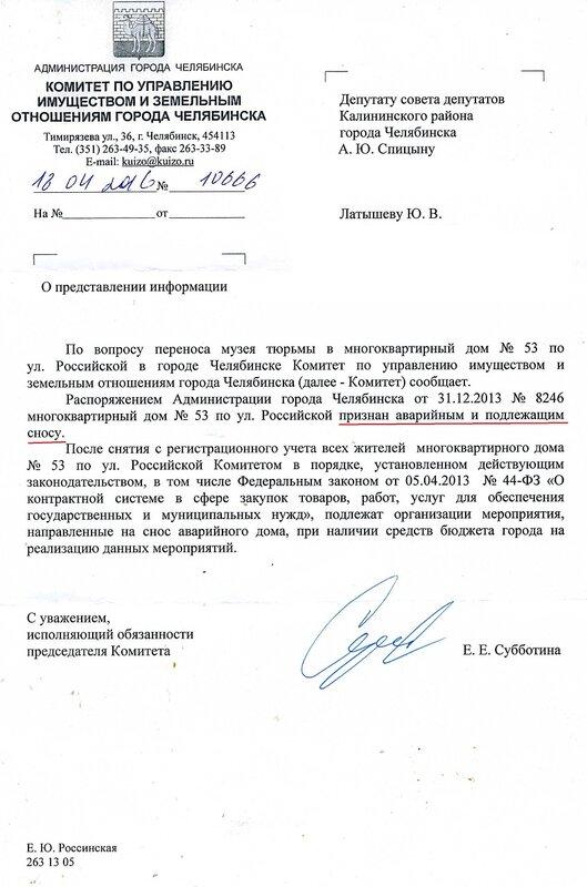 Российская 53