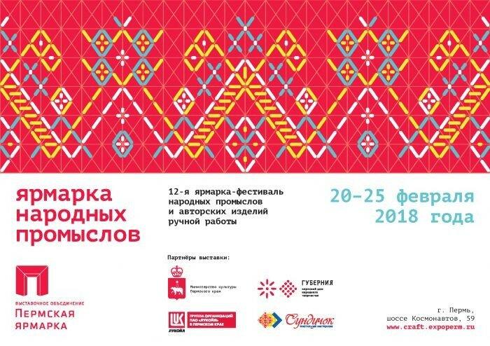 12-я ярмарка народных промыслов в Перми