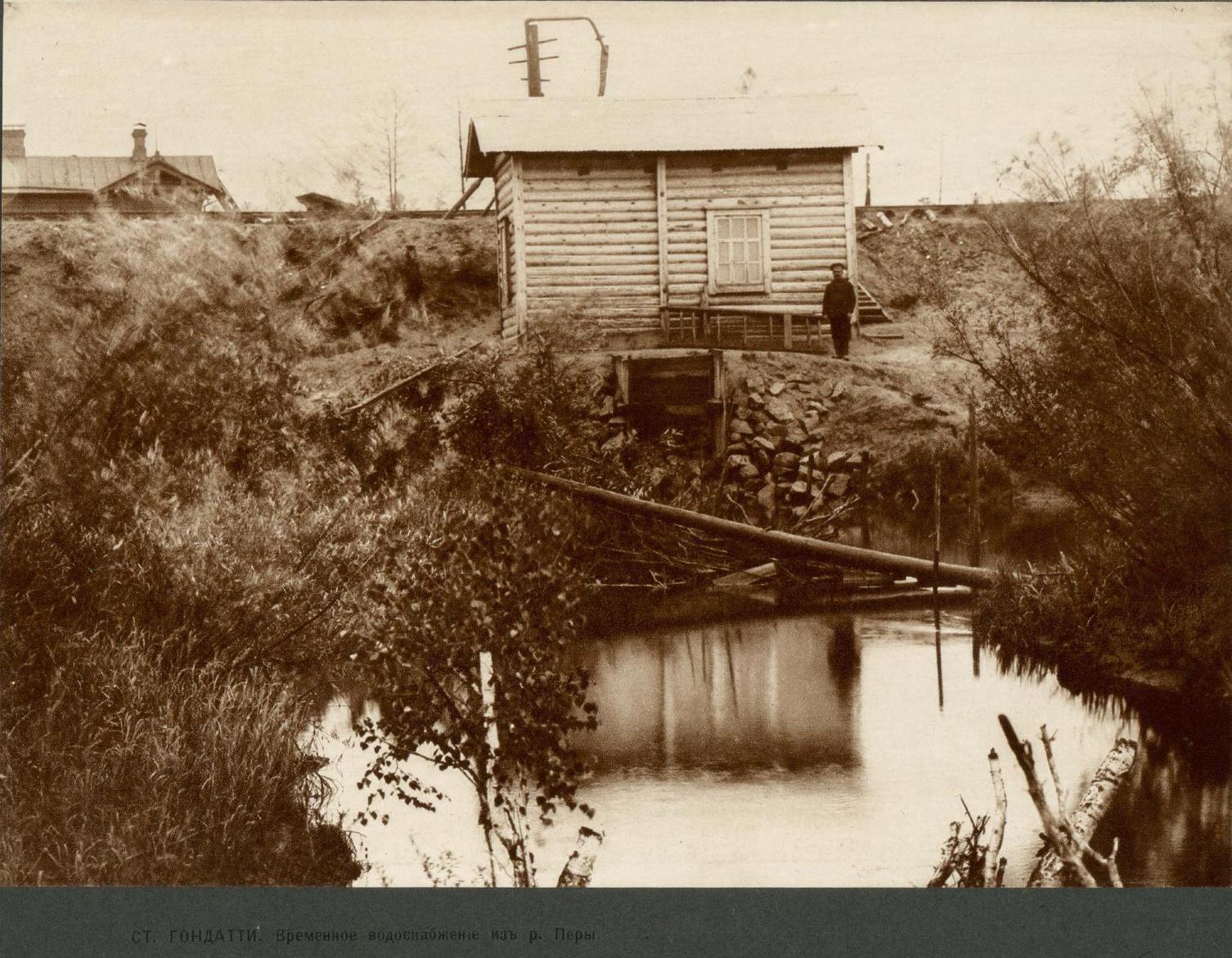 347 верста. Станция Гондатти. Временное водоснабжение из реки Перы