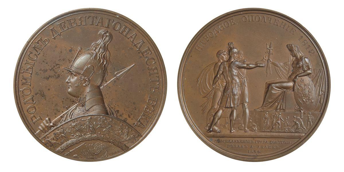 Настольная медаль из серии, посвященной Отечественной войне 1812 г. и заграничным походам. «Народное Ополчение 1812 г.».
