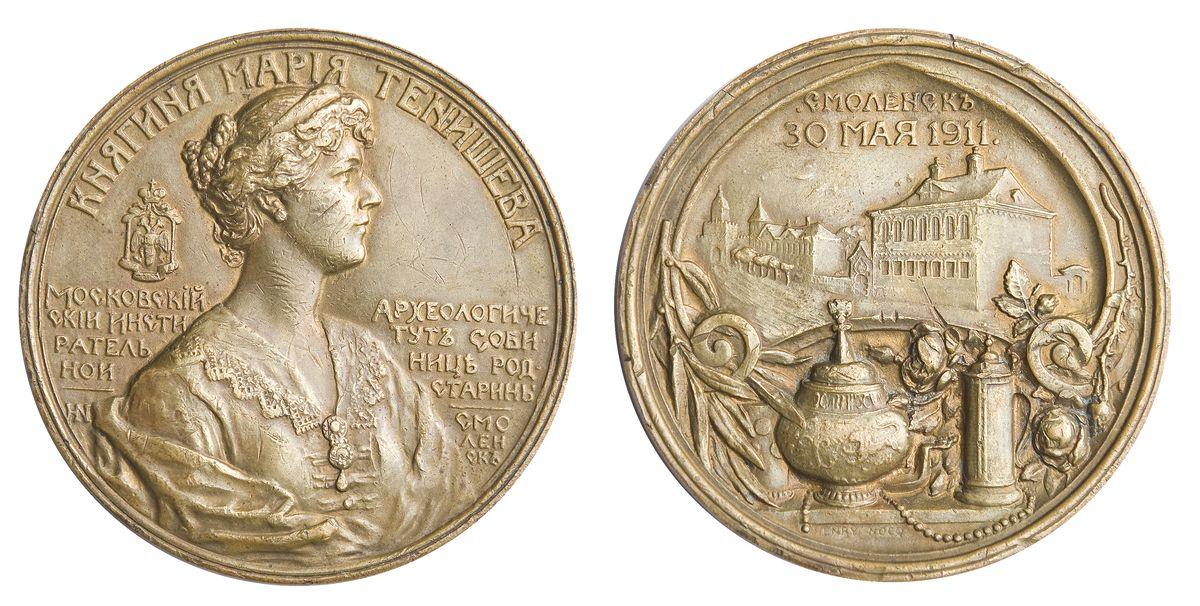 Персональная медаль от Московского Археологического института княгине Марии Тенишевой. 1911