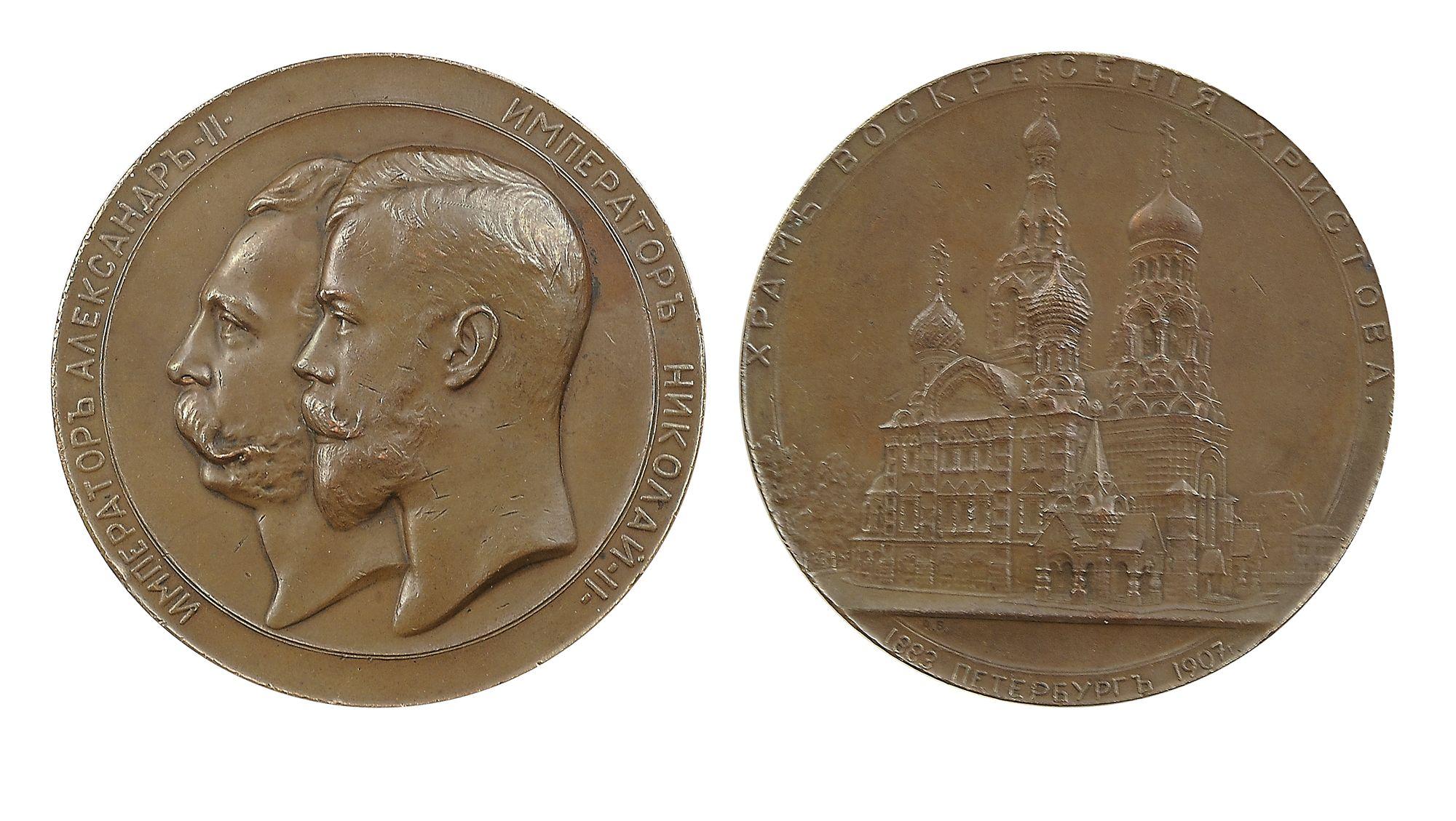 Настольная медаль «В память освящения Храма Воскресения Христова в Санкт-Петербурге. 1907 г.»