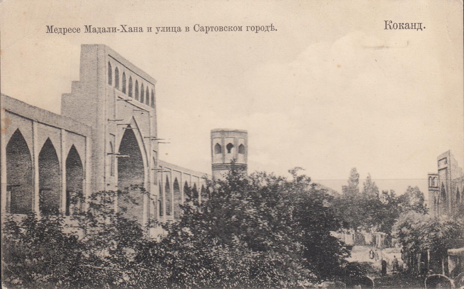 Медресе Мадали-хана и улица в сартовском городе