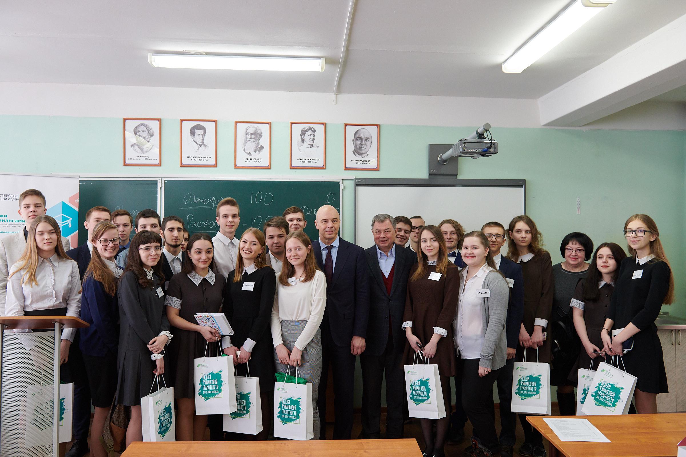 Урок финансовой грамотности для школьников Боровского района провели Антон Силуанов и Анатолий Артамонов