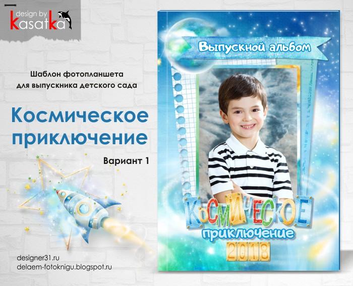 Шаблон выпускного фотопланшета детский сад