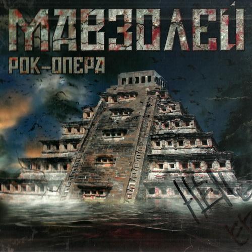 Forces United - 2017 - Мавзолей - Рок-Опера