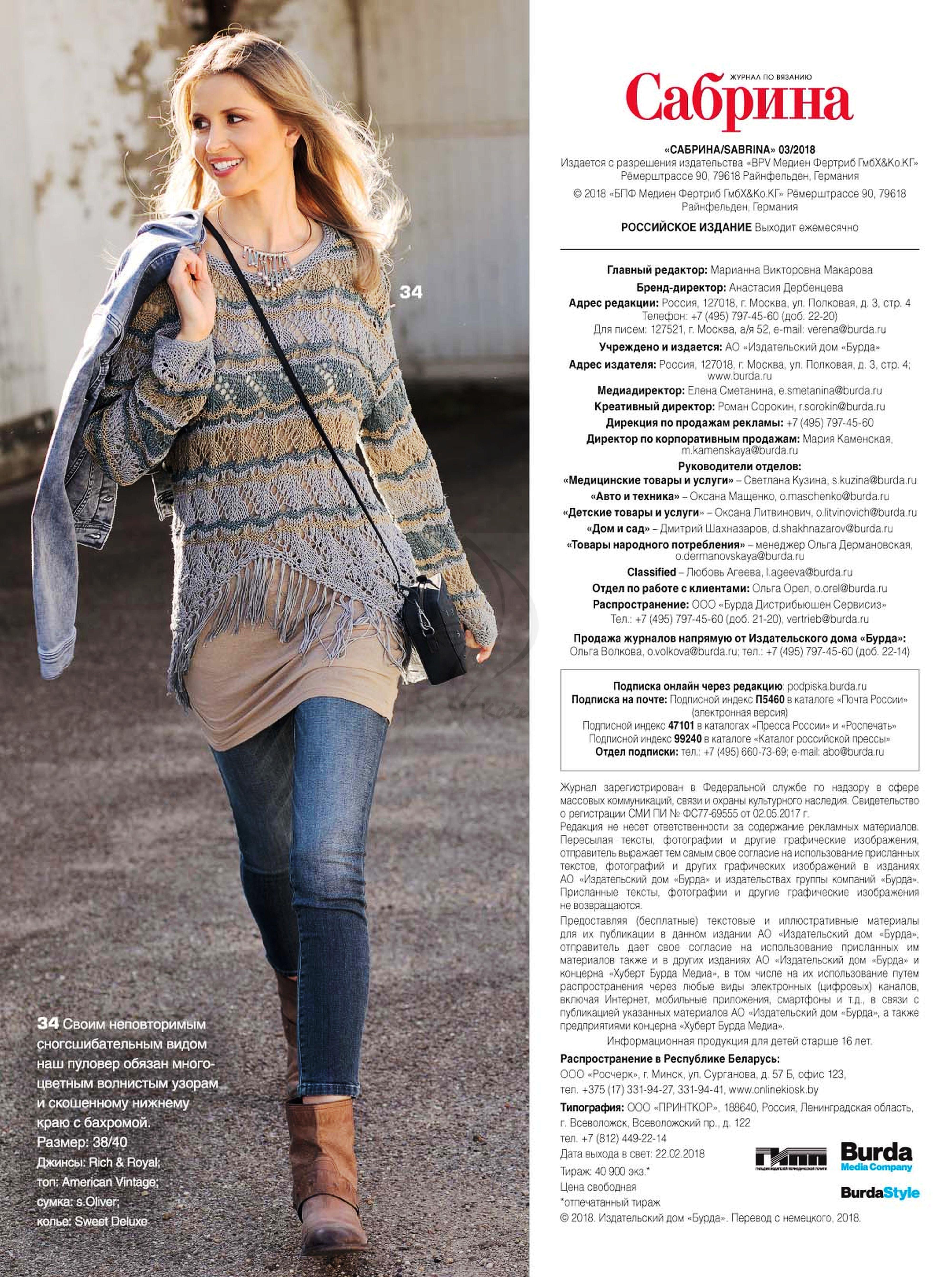 Журналы по вязанию почта россии