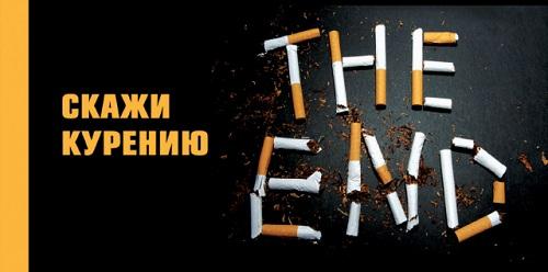 Открытки. Международный день отказа от курения. Скажи курению нет