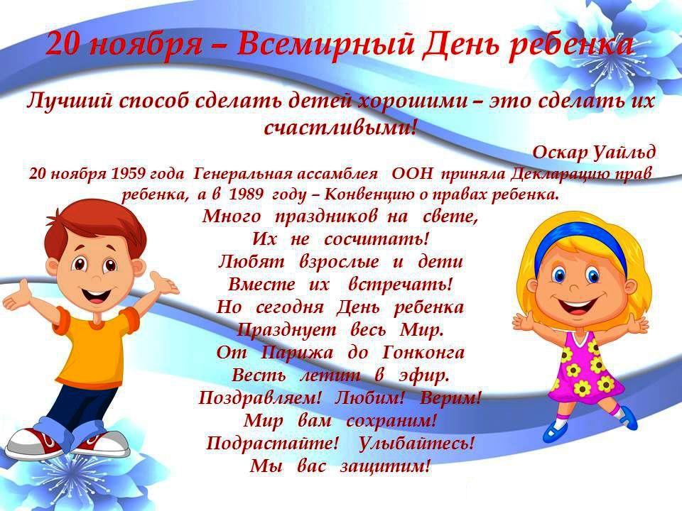 20 ноября. Всемирный день ребенка. Поздравляю!