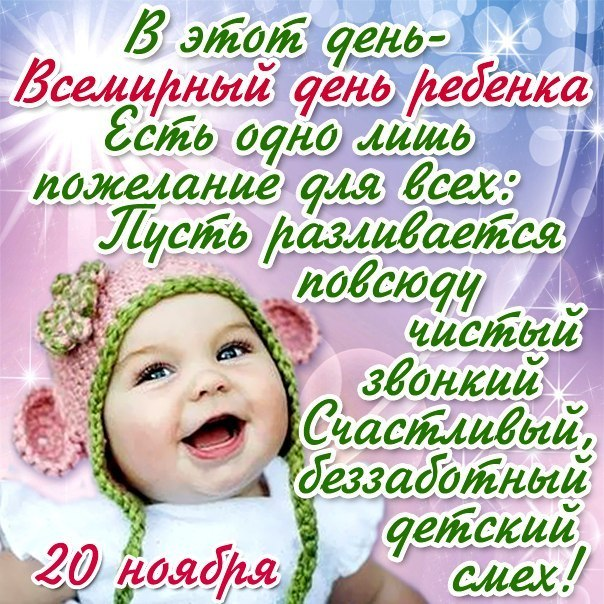 20 ноября. Всемирный день ребенка. Поздравляю