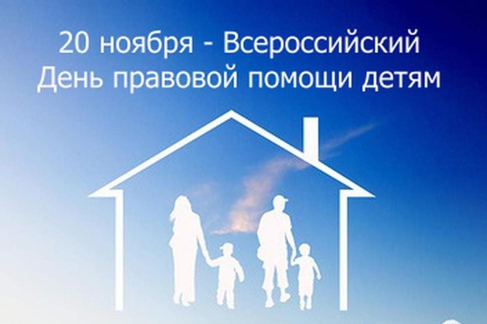 20 ноября - Всероссийский день правовой помощи детям