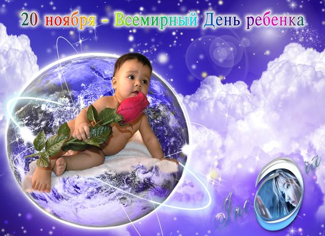 20 ноября. Всемирный день ребенка. Поздравляем вас!