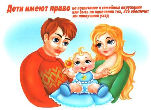 Открытки. Всемирный день ребенка. Право на заботу и внимание
