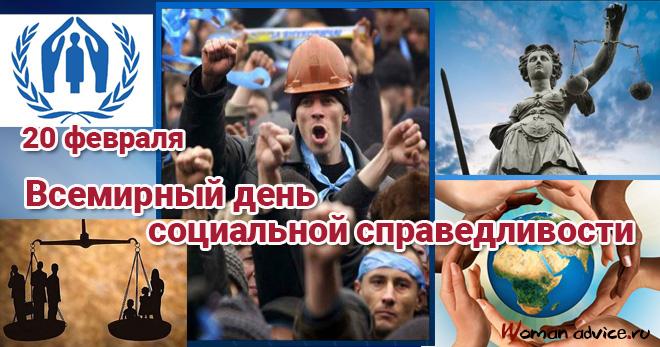 Всемирный день социальной справедливости. 20 февраля открытки фото рисунки картинки поздравления