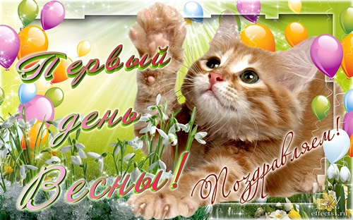 Первый день весны! Поздравляем открытки фото рисунки картинки поздравления