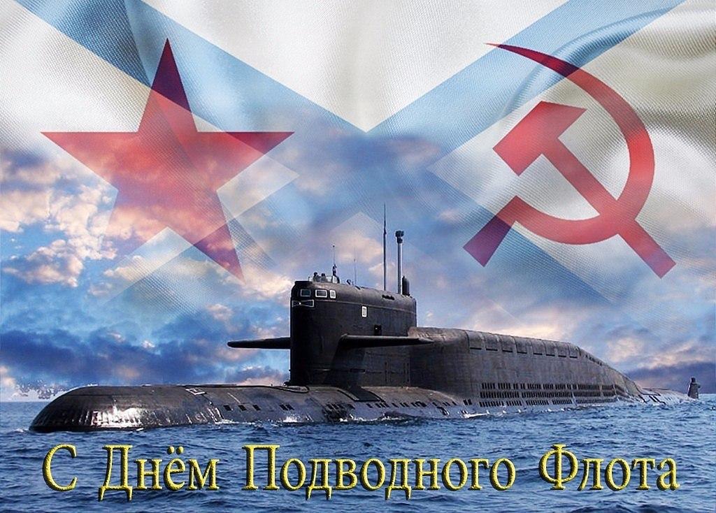 Картинки. День моряка-подводника. Поздравляем