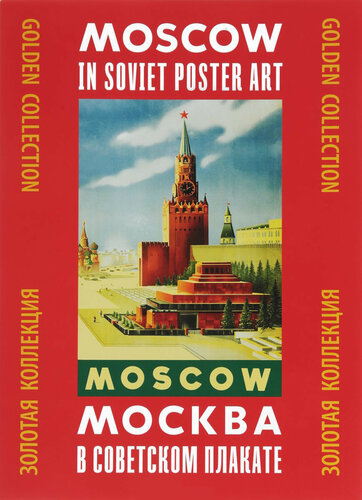 moscow-in-poster-art-1.JPG