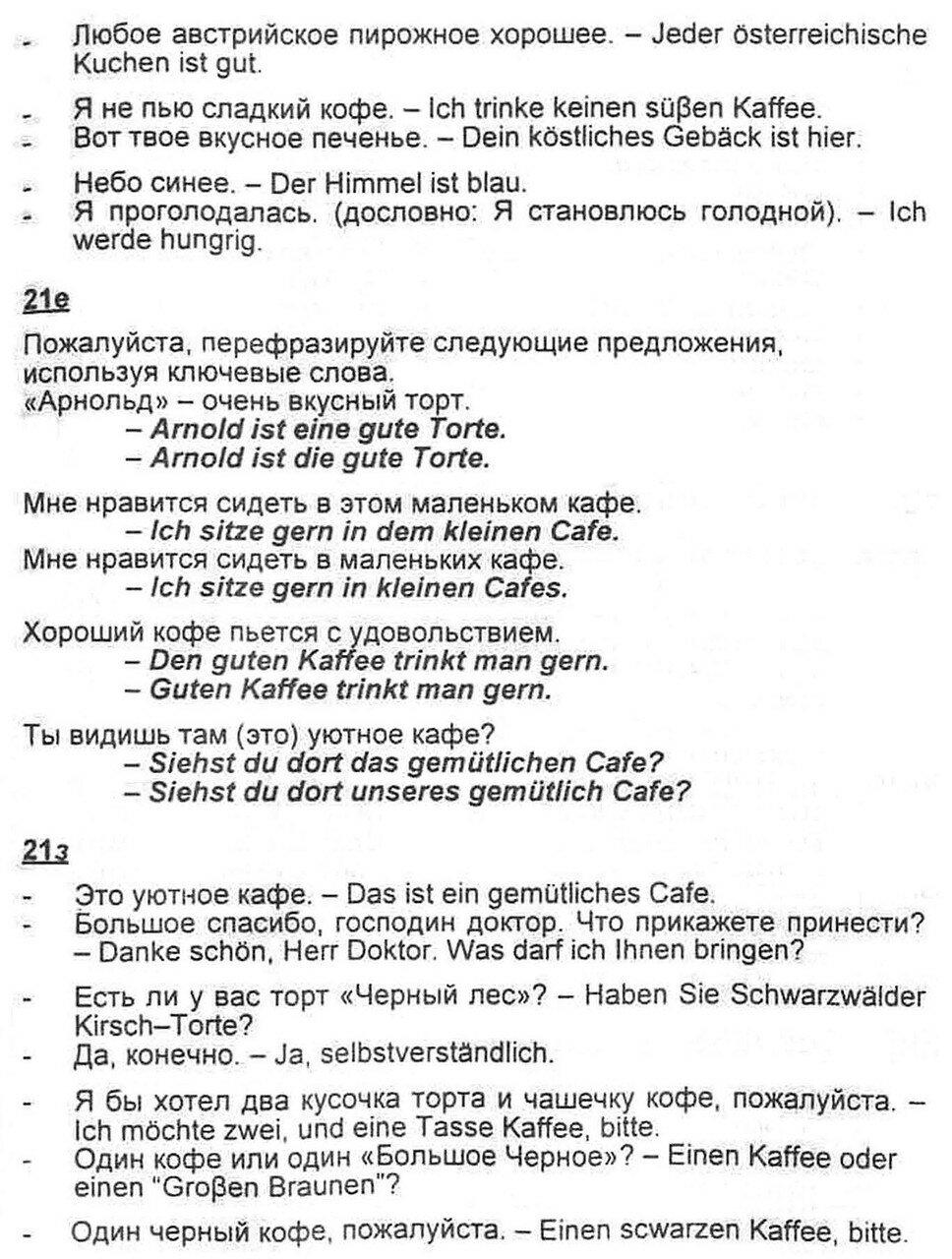"""Аудиокурс немецкого языка для самостоятельного изучения. Урок 21. """"Разговор об отдыхе. Кафе"""""""