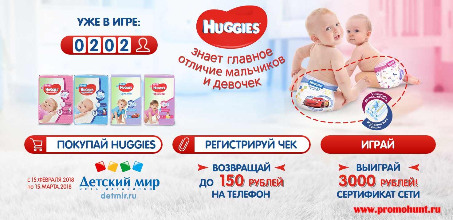 Акция Хаггис 2018 на game.huggies.ru