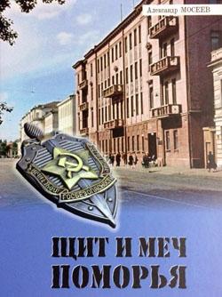 Мосеев Щит и меч Поморья 250.jpg
