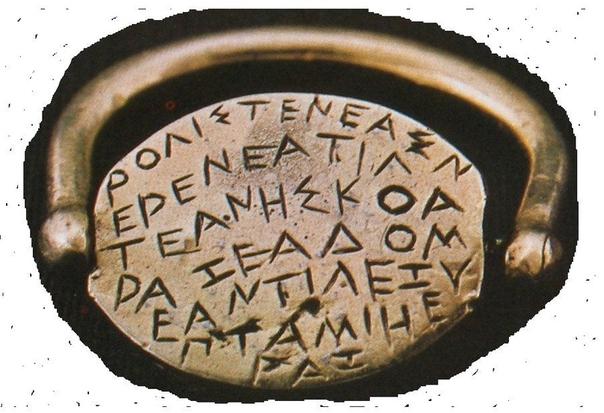 Илл. 10. Кольцо из Езерова