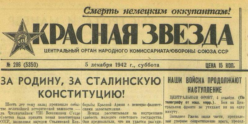 «Красная звезда», 5 декабря 1942 года