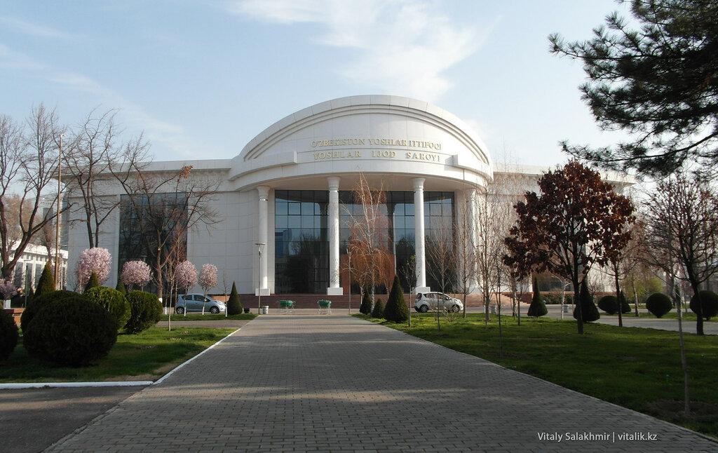 Дворец творчества молодежи, Ташкент, Узбекистан