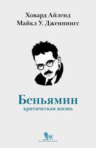 1_Беньямин.jpg