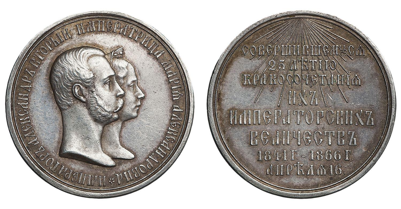 Настольная медаль «В память 25-летия бракосочетания Императора Александра II и Императрицы Марии Александровны. 16 апреля 1866 г.»