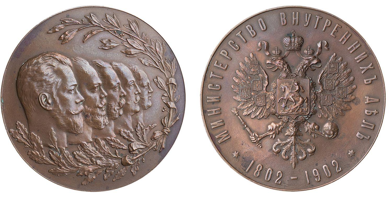 Настольная медаль «В память 100-летия Министерства Внутренних дел. 1802-1902 гг.»