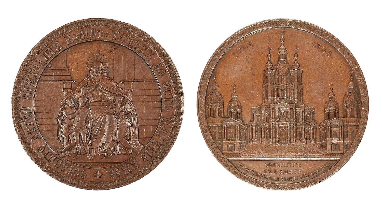 Настольная медаль «В память освящения Смольного собора в Санкт-Петербурге. 1835 г.»