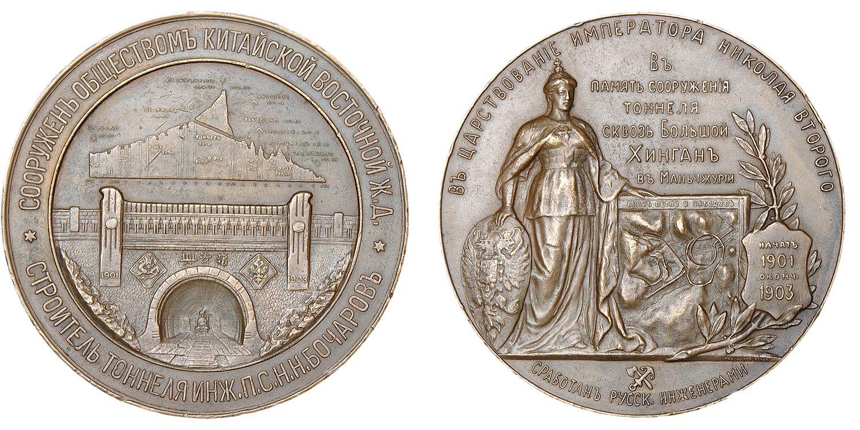 Настольная медаль «В память сооружения тоннеля сквозь Большой Хинган в Маньчжурии в 1903 г.»